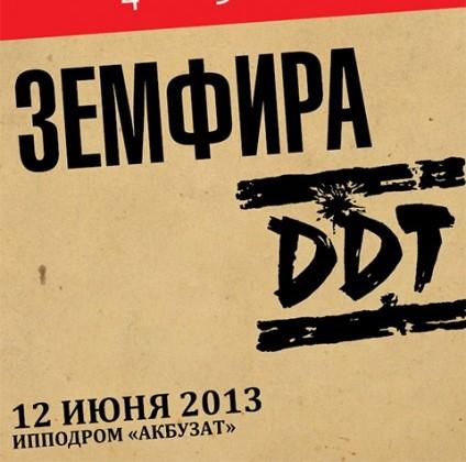 Земфира и ДДТ дадут совместный концерт