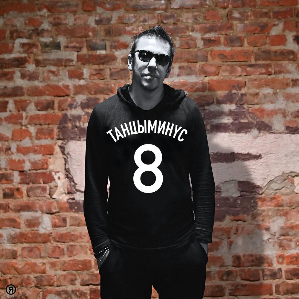 """Танцы Минус выпустили альбом """"8"""""""