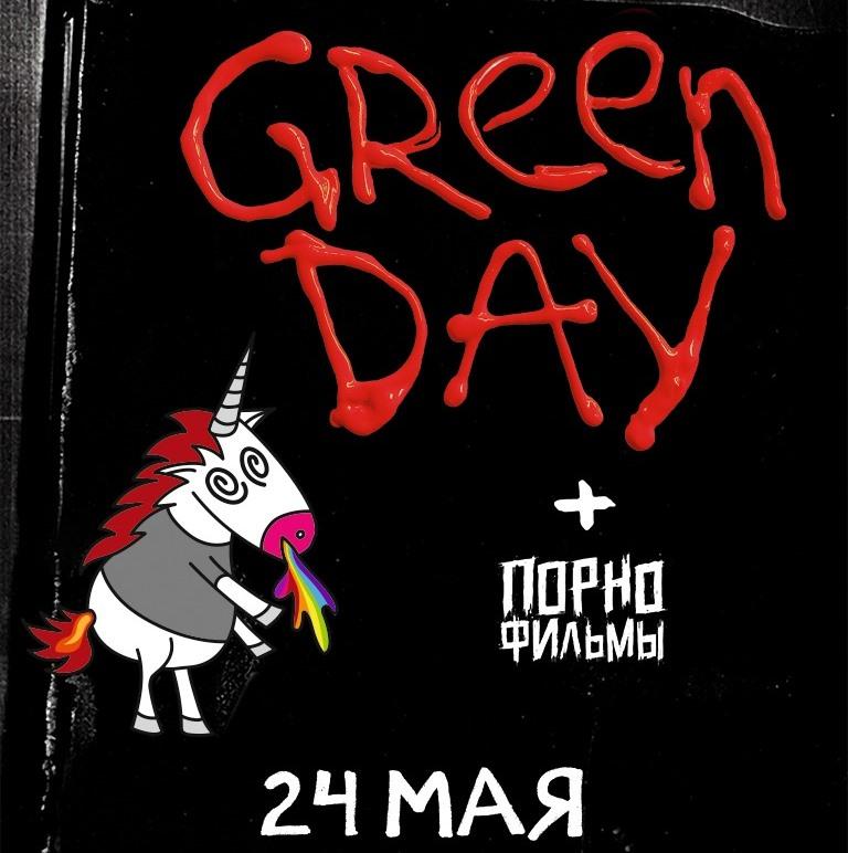 Порнофильмы сыграют с Green Day