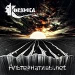 """Новый альбом группы КОRSИКА """"Альтернативы.nеt"""" в продаже с 4 апреля!"""