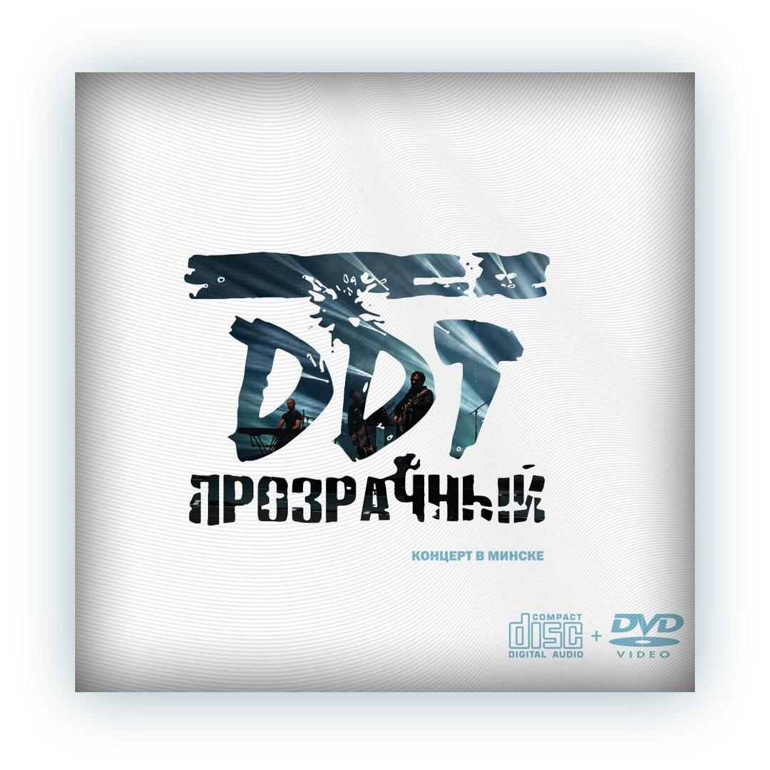"""ДДТ выпускает концертный альбом с презентацией альбома """"Прозрачный"""""""