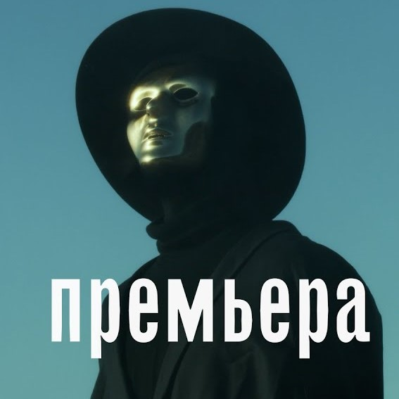 "Мумий Тролль представил семиминутную ""Жимолость"""