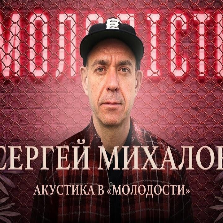 Сергей Михалок показал песни Ляписа Трубецкого в акустике