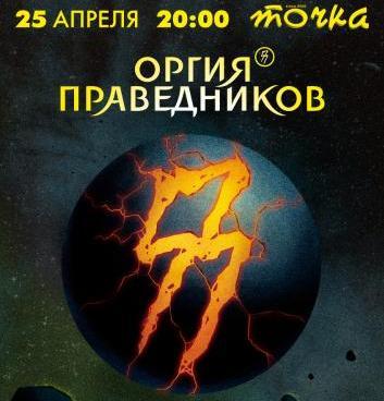 """Отчет о концерте группы Оргия праведников в клубе """"Точка"""" 25 апреля 2010 года"""