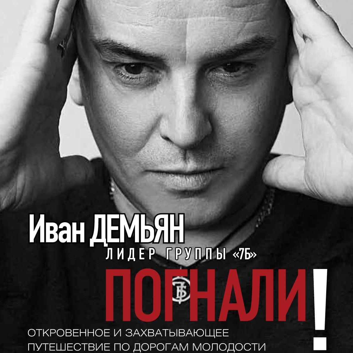 """Иван Демьян описал """"откровенное и захватывающее путешествие по дорогам молодости"""""""