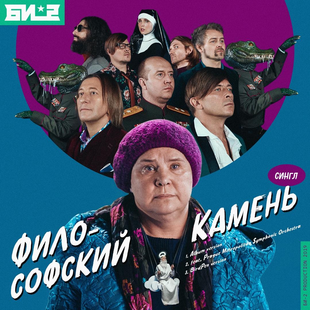 """""""Философский камень"""" Би-2 вышел отдельным синглом"""
