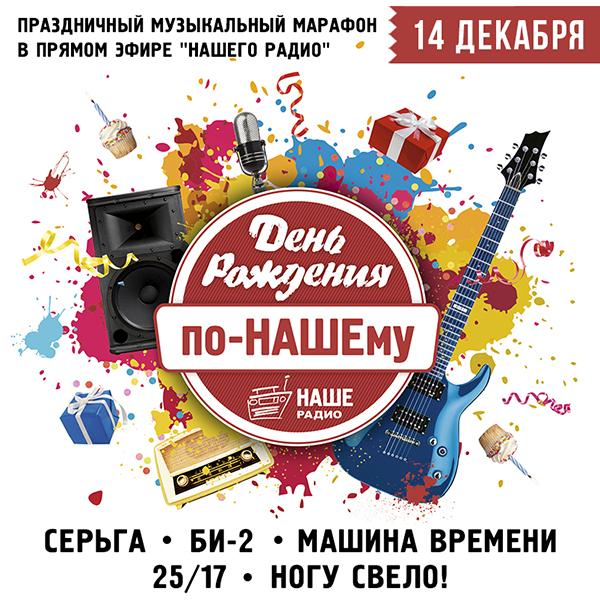 """Музыкальный марафон к 20-летию """"Нашего радио"""""""