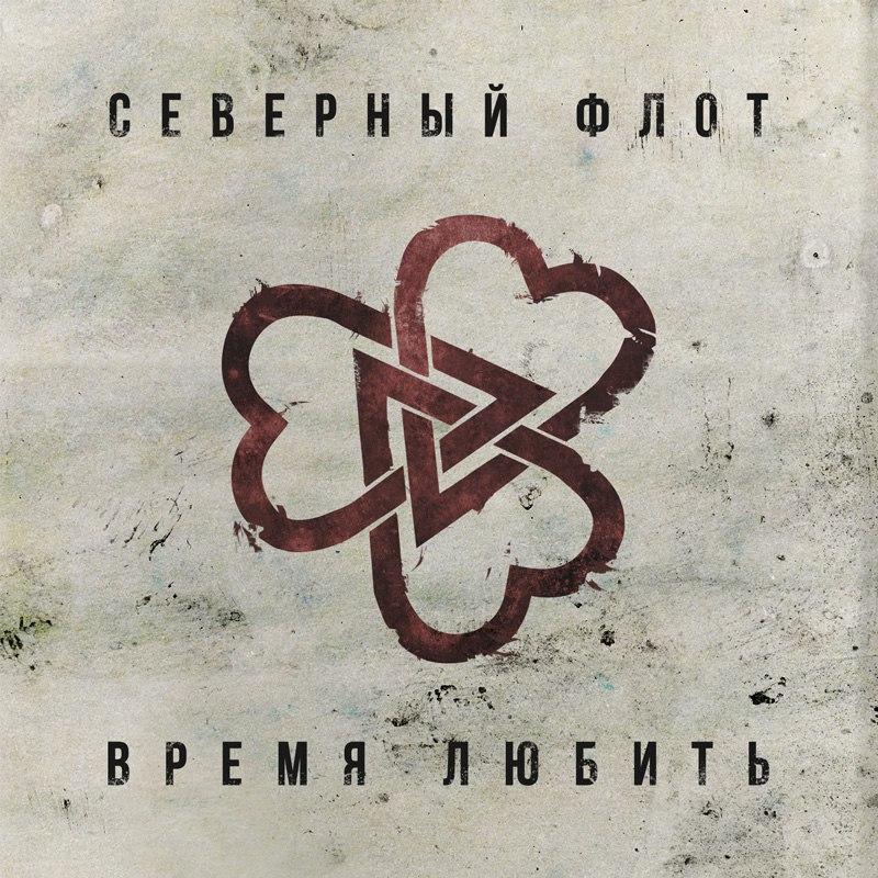 Северный флот представил первую песню с нового сингла
