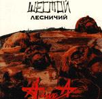 """Отчет с концерта группы Алиса в ДС """"Лужники"""" 15 ноября 2009 года"""