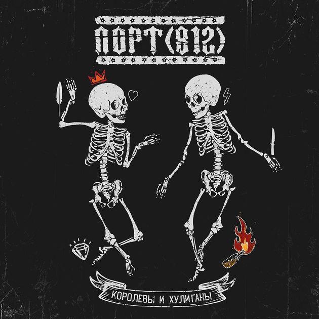 Илья Чёрт и Лёха Никонов снялись в клипе группы Порт(812)