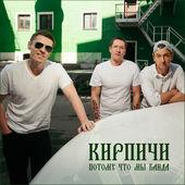Кирпичи выпускают новый альбом
