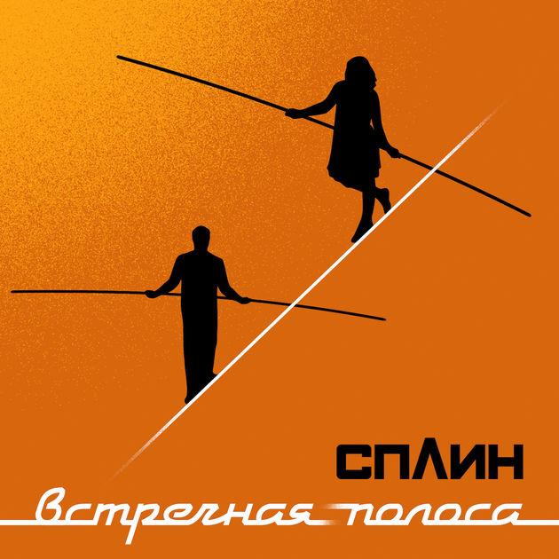 """Сплин выпустил """"Встречную полосу"""""""