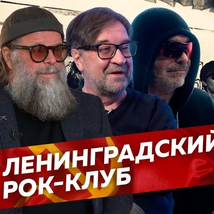 Шевчук, Кинчев и БГ рассказали как русский рок вышел из подполья