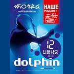 Dolphin в клубе Точка 12 июня