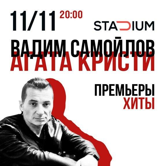 Вадим Самойлов показал новую концертную программу в Москве