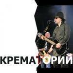 Концерт группы КРЕМАТОРИЙ в FM club'е 7 мая