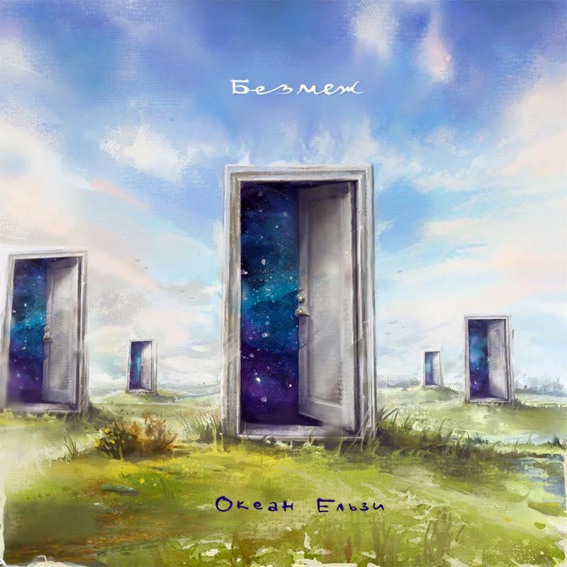 Океан Ельзи выпускает девятый альбом