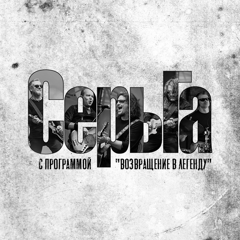 """СерьГа вернулась в """"Горбушку"""" с трёхчасовым концертом"""