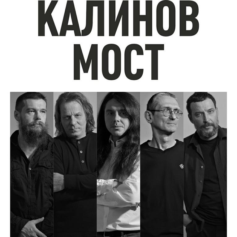 """Калинов мост показал в Москве """"детско-юношескую концертную программу"""""""