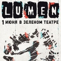 Группа Lumen выступит 1 июня в Зелёном театре