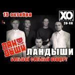 Концерт группы ЛАНДЫШИ в клубе ХО 15 октября
