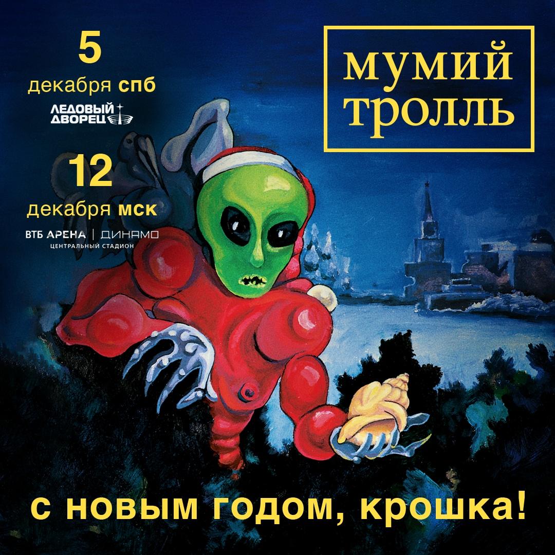"""Мумий Тролль отметит юбилей песни """"С Новым годом, Крошка!"""""""