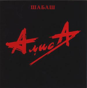 "Алиса отметила 20-летие ""Шабаша"" в ""Олимпийском"""