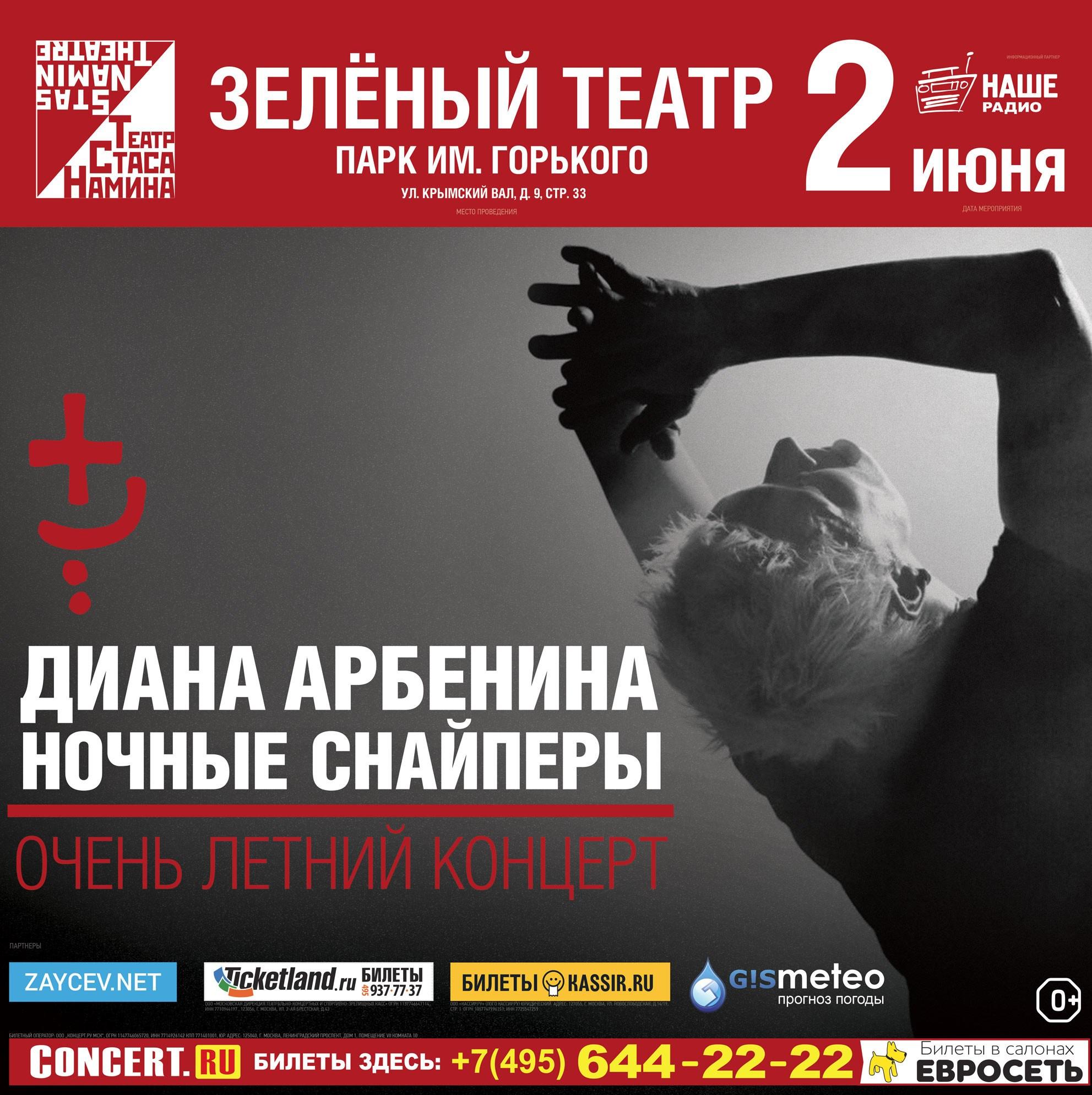 """Ночные снайперы сыграли """"Очень летний концерт"""" в экстремальных условиях"""