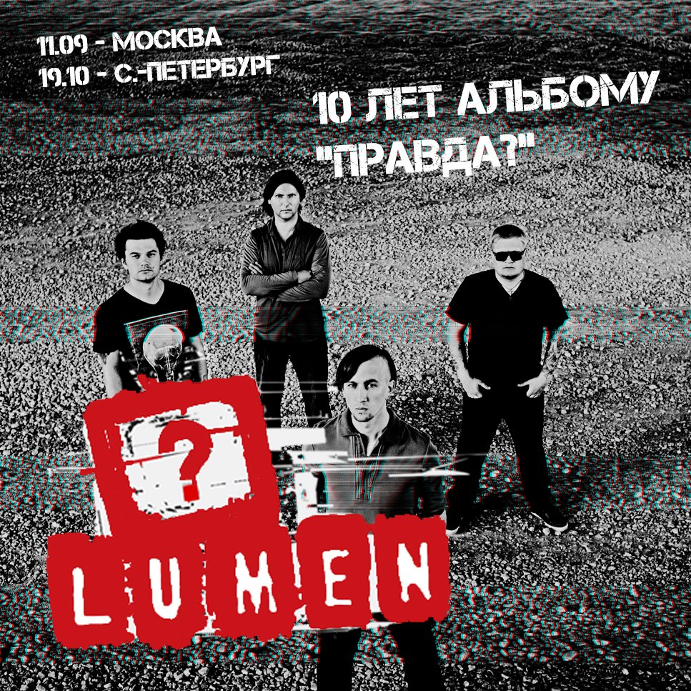 """10-летие альбома """"Правда?"""" Lumen отметит необычными концертами"""