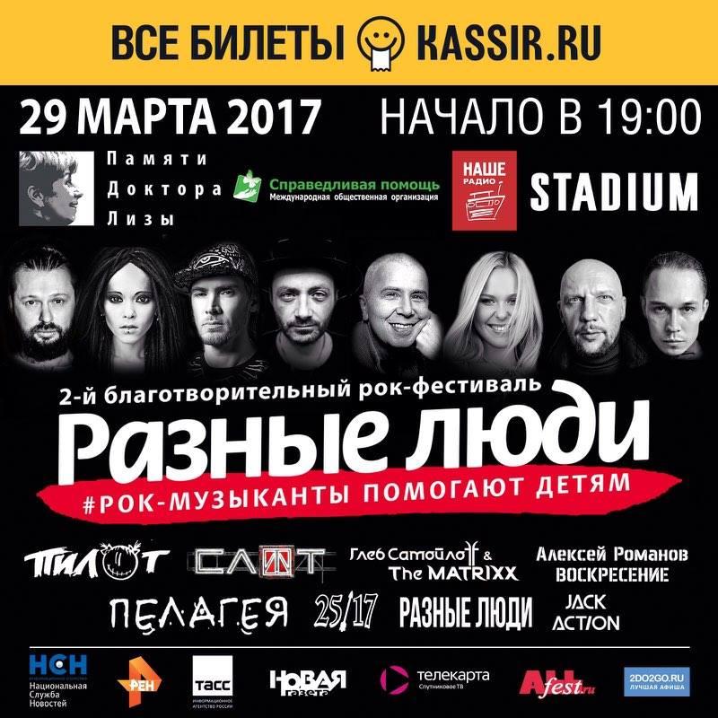 """Пилот, Глеб Самойлов и Louna поддержали благотворительный фестиваль """"Разные люди"""" в память Доктора Лизы"""