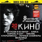 """20 лет без """"Кино"""". 8 октября СК """"Юбилейный"""""""