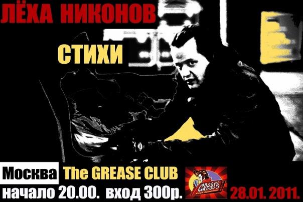 Лёха Никонов (ПТВП) чтение новых стихов клуб Бриолин (Москва) 28 января