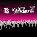 Третья ежегодная музыкальная премия в области рок-н-ролла «Топ-13»