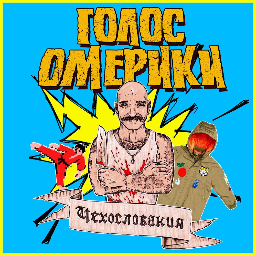 """Голос Омерики выпустил альбом """"Чехословакия"""""""