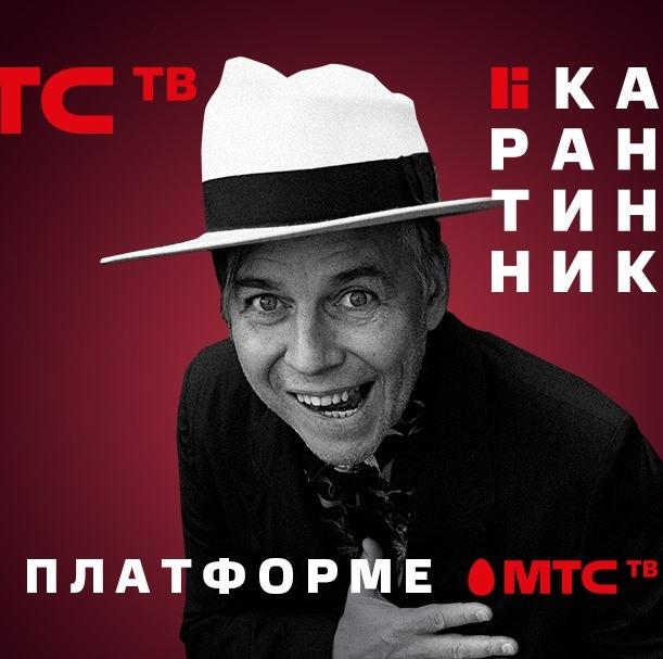"""Мумий Тролль сыграет """"Карантинник"""""""
