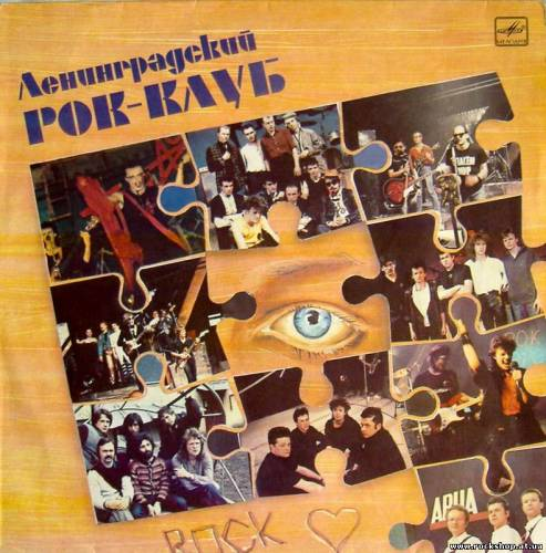 Ленинградский рок-клуб возобновил концертную деятельность