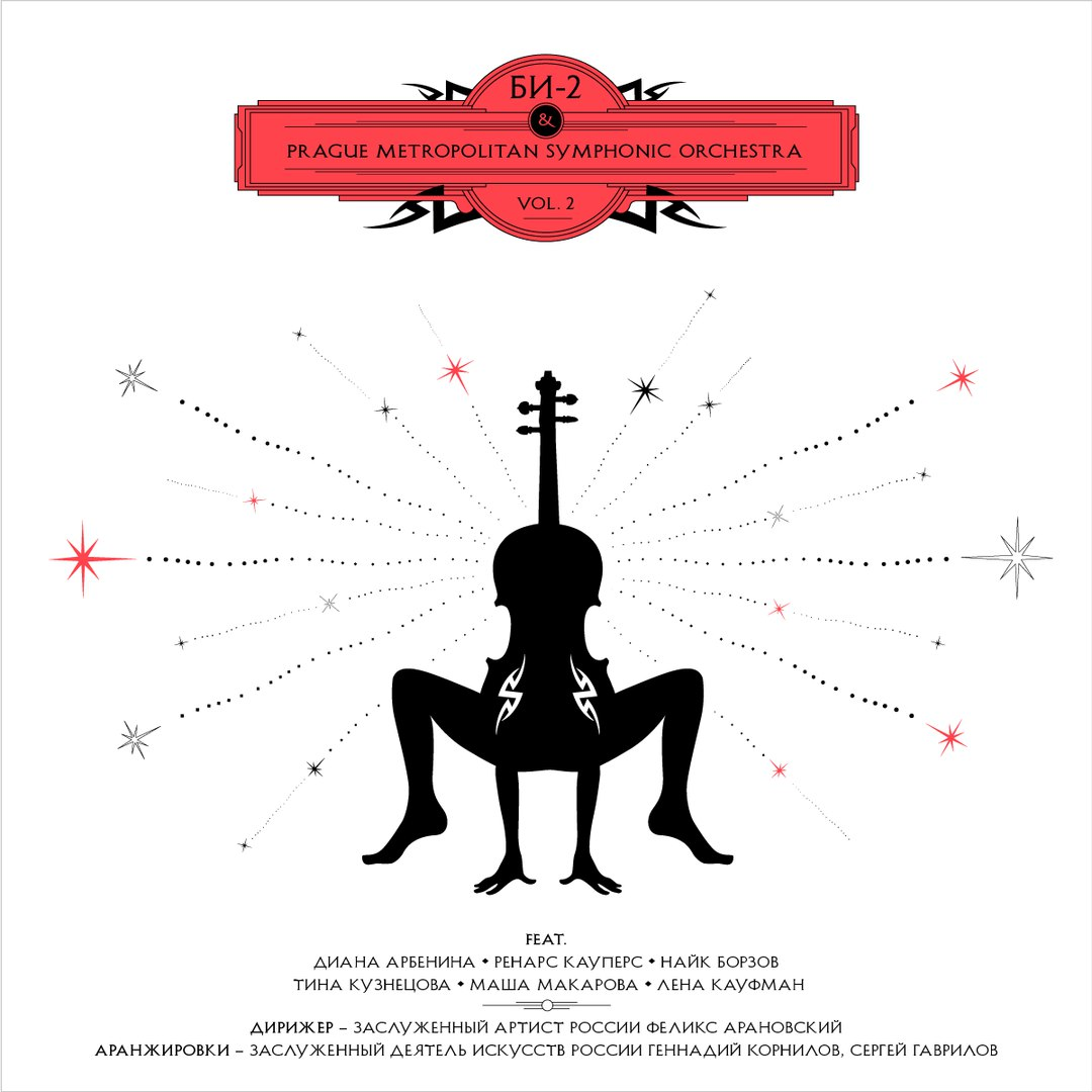 Би-2 выпустили вторую часть альбома с пражским симфоническим оркестром
