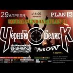 Metal Sunday в клубе PLAN B: Чёрный Обелиск, Everlost, The Arrow