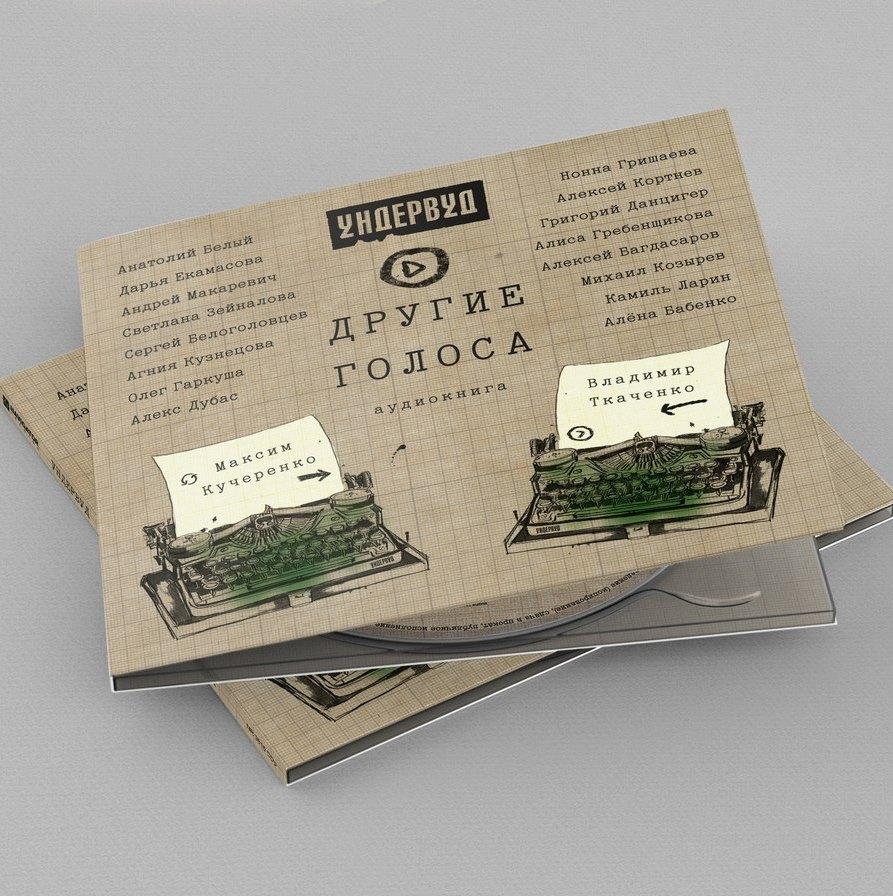 Ундервуд выпустил к 21-летию первую аудиокнигу стихов