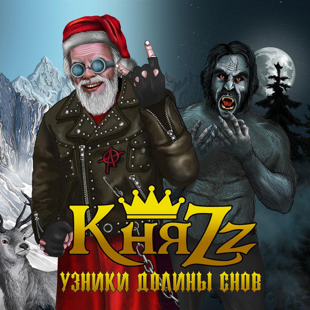 """КняZz выпустил """"Узников долины снов"""""""