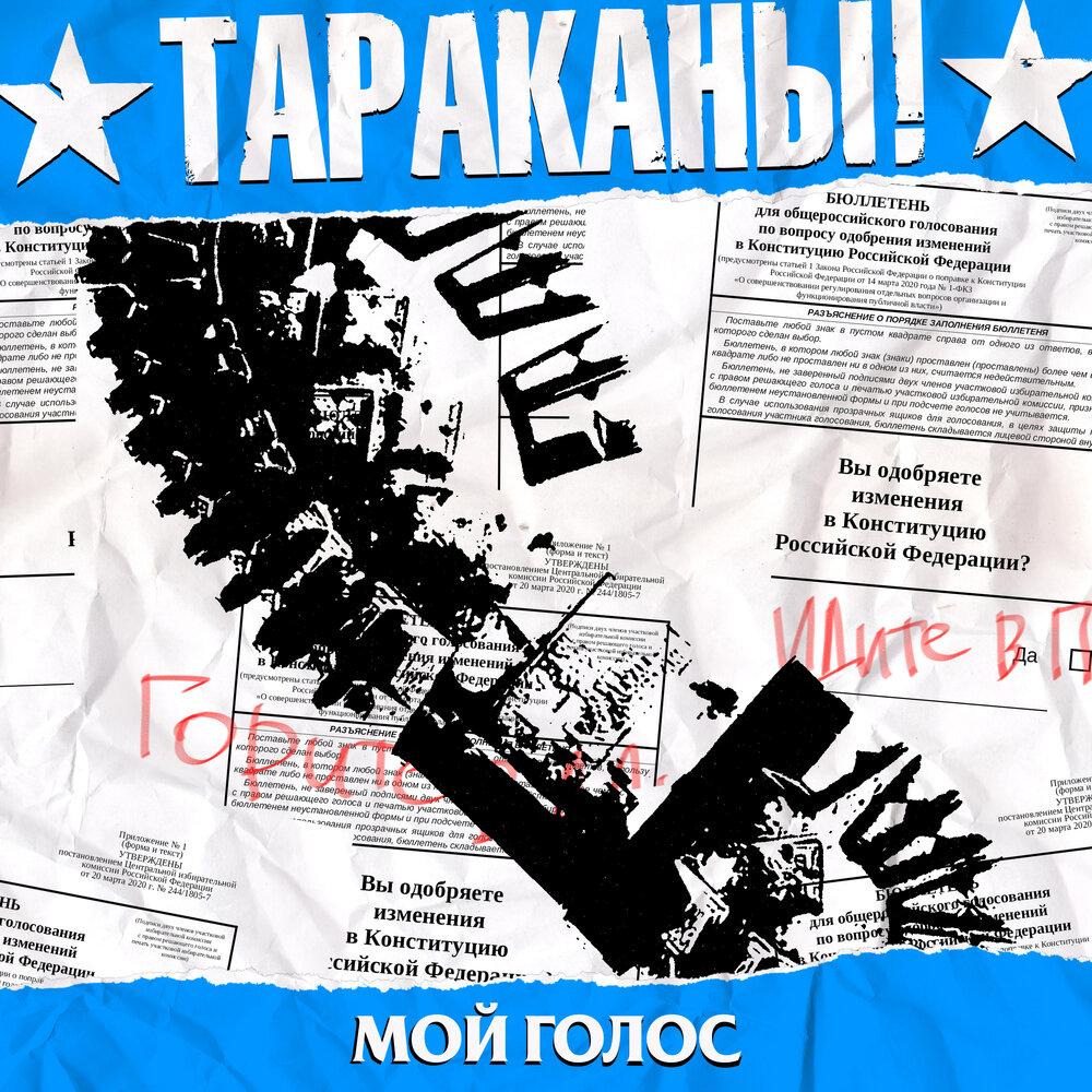 Тараканы! и другие рок-музыканты призвали не быть равнодушными к поправкам в Конституцию