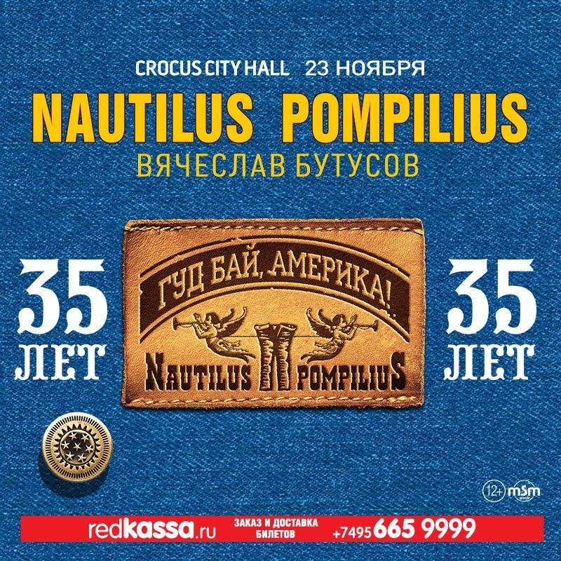 Вячеслав Бутусов отметил 35-летие Наутилуса Помпилиуса концертом в Москве