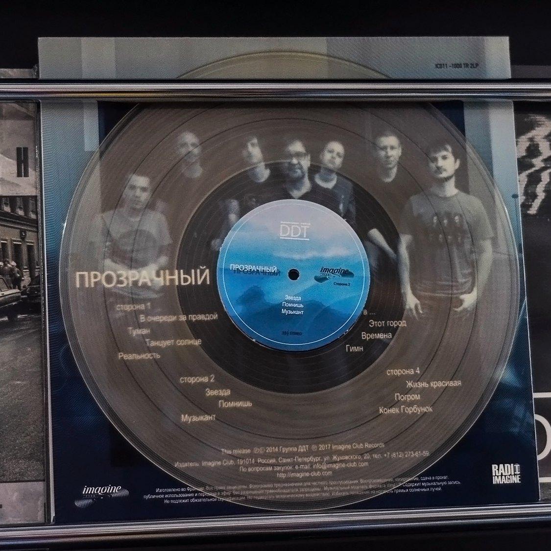 Последний альбом ДДТ издадут на виниле
