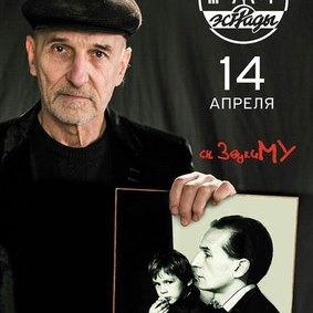 Пётр Мамонов отметил 65-летие с Совершенно Новыми Звуками Му