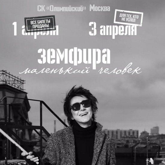 """""""Маленький человек"""" Земфиры будет показан по Первому каналу"""