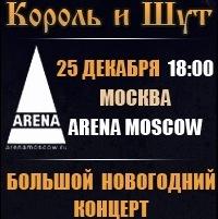 """Король и Шут сыграли новогодний концерт в """"Arene Moscow"""""""