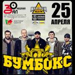 25 апреля группа «Бумбокс» в клубе «Зал Ожидания»