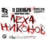 Лёха Никонов (ПТВП) чтение новых стихов клуб Tabula Rasa(Москва) 11 сентября