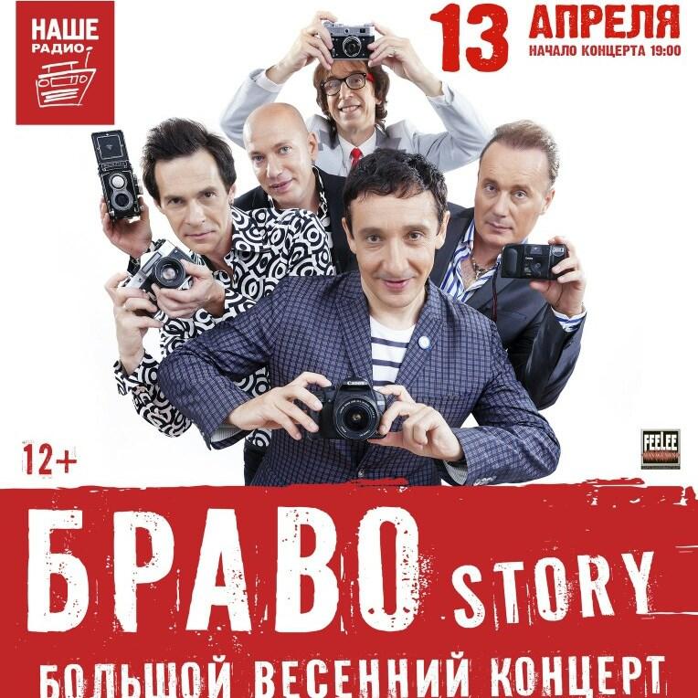 """Браво показали автобиографический фильм и объединились с бывшими участниками на концерте в """"Горбушке"""""""