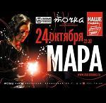 Отчет с концерта Мары в клубе Точка 24го октября